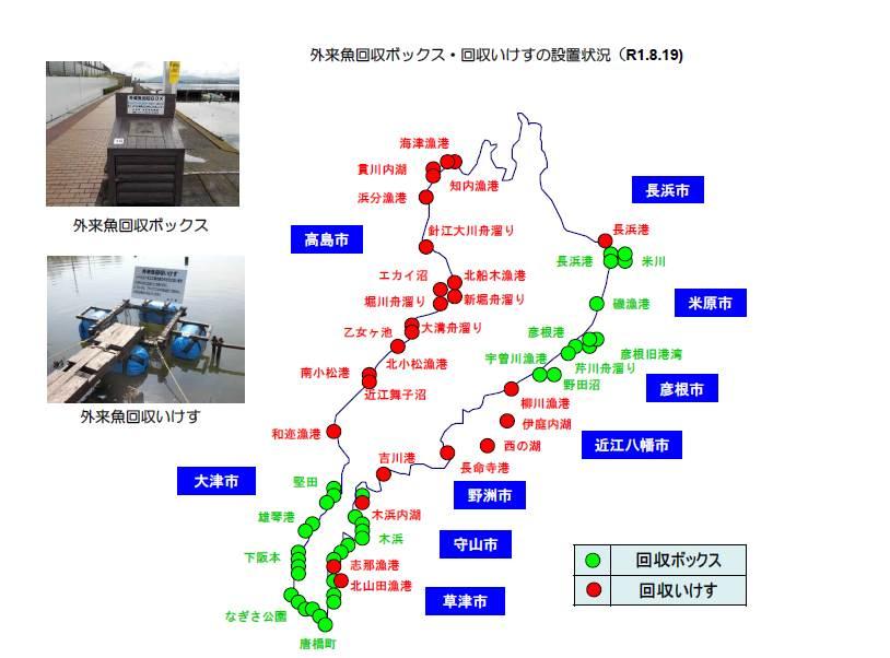釣りを楽しみながら外来魚駆除を 滋賀県「外来魚回収ボックス・いけす」などの取り組み