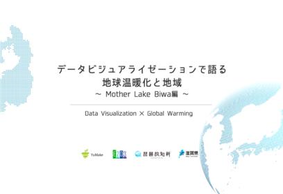 データビジュアライゼーションで語る 地球温暖化と地域 〜 Mother Lake Biwa編 〜 Code for Japan Summit 2020 で開催