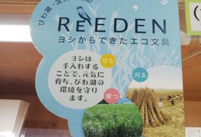 琵琶湖のヨシを使った文具を販売 コクヨ「ReEDENシリーズ」