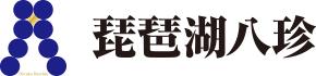 琵琶湖のおいしいを届けたい!琵琶湖八珍とは?