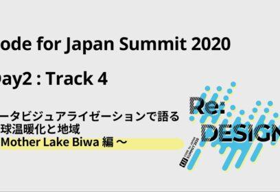 データビジュアライゼーションで語る 地球温暖化と地域 〜 Mother Lake Biwa編 〜 開催レポート