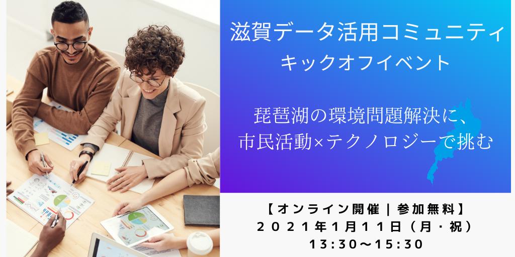 滋賀データ活用コミュニティ キックオフイベント